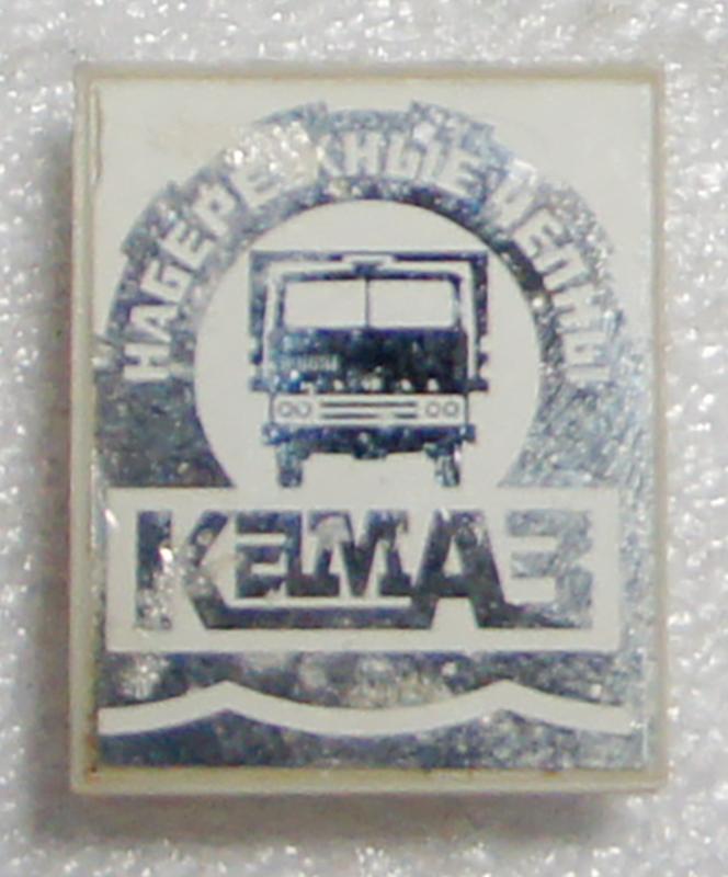 Значок Набережные челны. Камаз. Стекло. Пластик. СССР, 1970-е гг радиоуправляемые игрушки набережные челны
