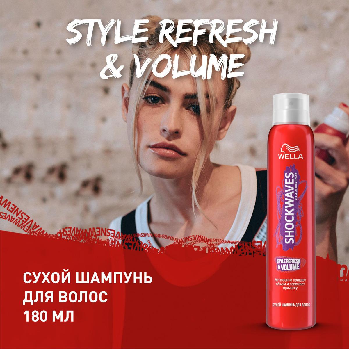 Сухой шампунь для волос Wella Shockwaves Style Refresh& Volume, 180мл Wella