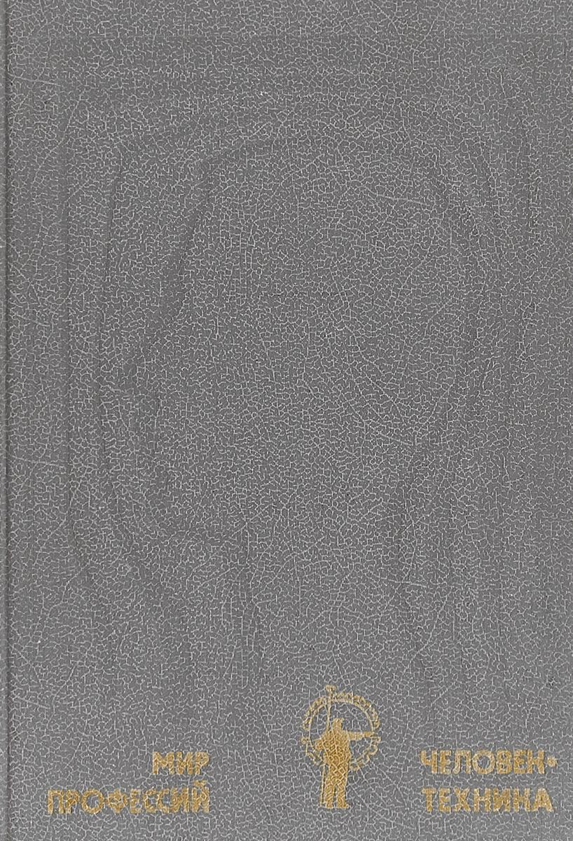 Р.Д. Каверина Мир профессий. Человек-техника г м тавризян техника культура человек