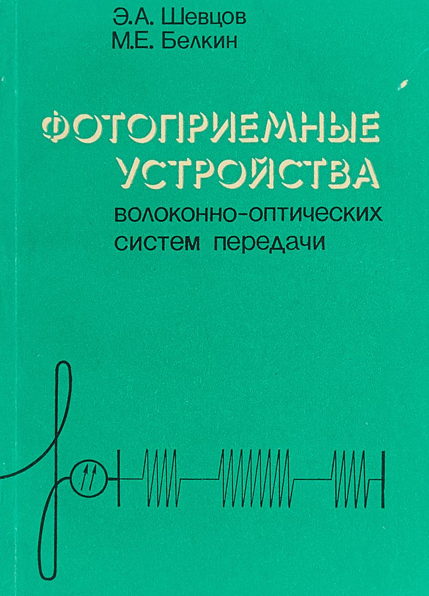 Э.А. Шевцов, М.Е. Белкин Фотоприемные устройства волоконно-оптических систем передачи
