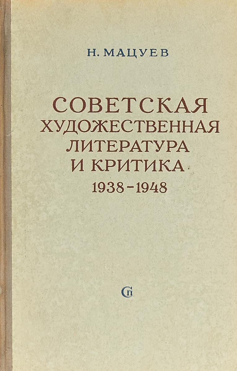 Н. Мацуев Советская художественная литература и критика. Библиография. 1938—1948 гг.