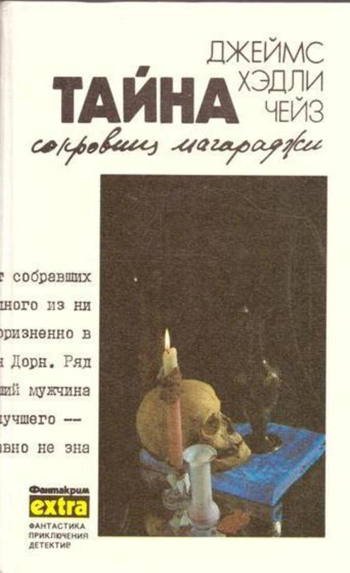 цены на Чейз Дж. Х. Дж. Х. Чейз. Собрание сочинений. Том 7. Тайна сокровищ магараджи  в интернет-магазинах