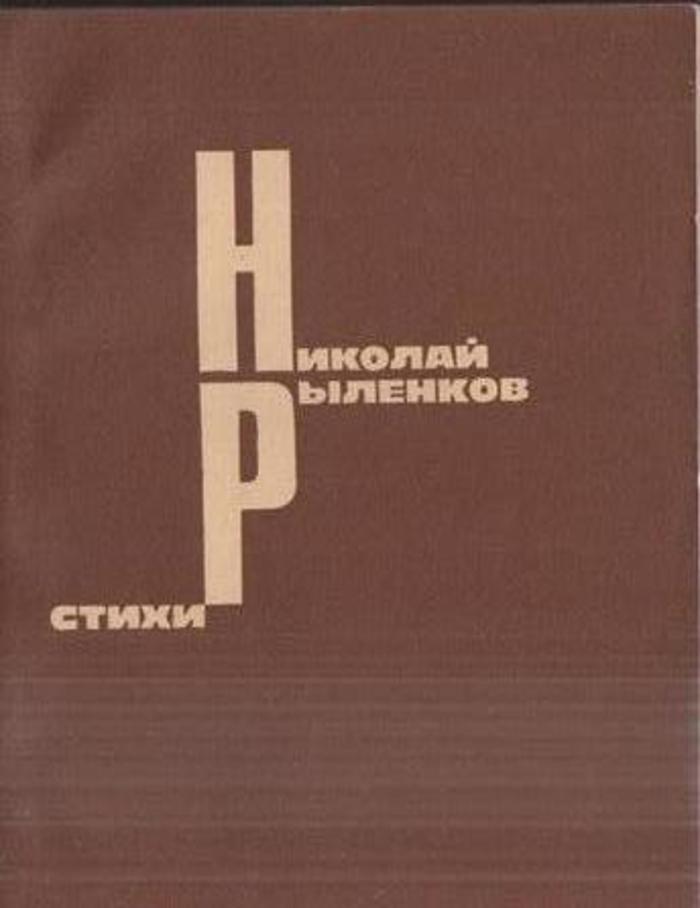 Рыленков Н.И. Николай Рыленков. Стихи. Пятое время года