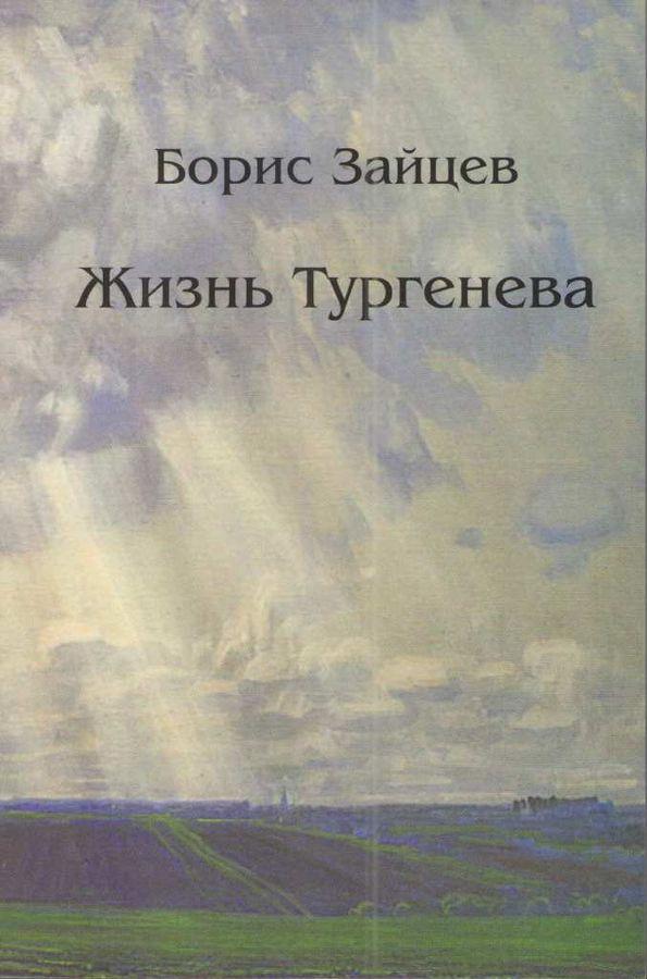 Борис Зайцев Жизнь Тургенева
