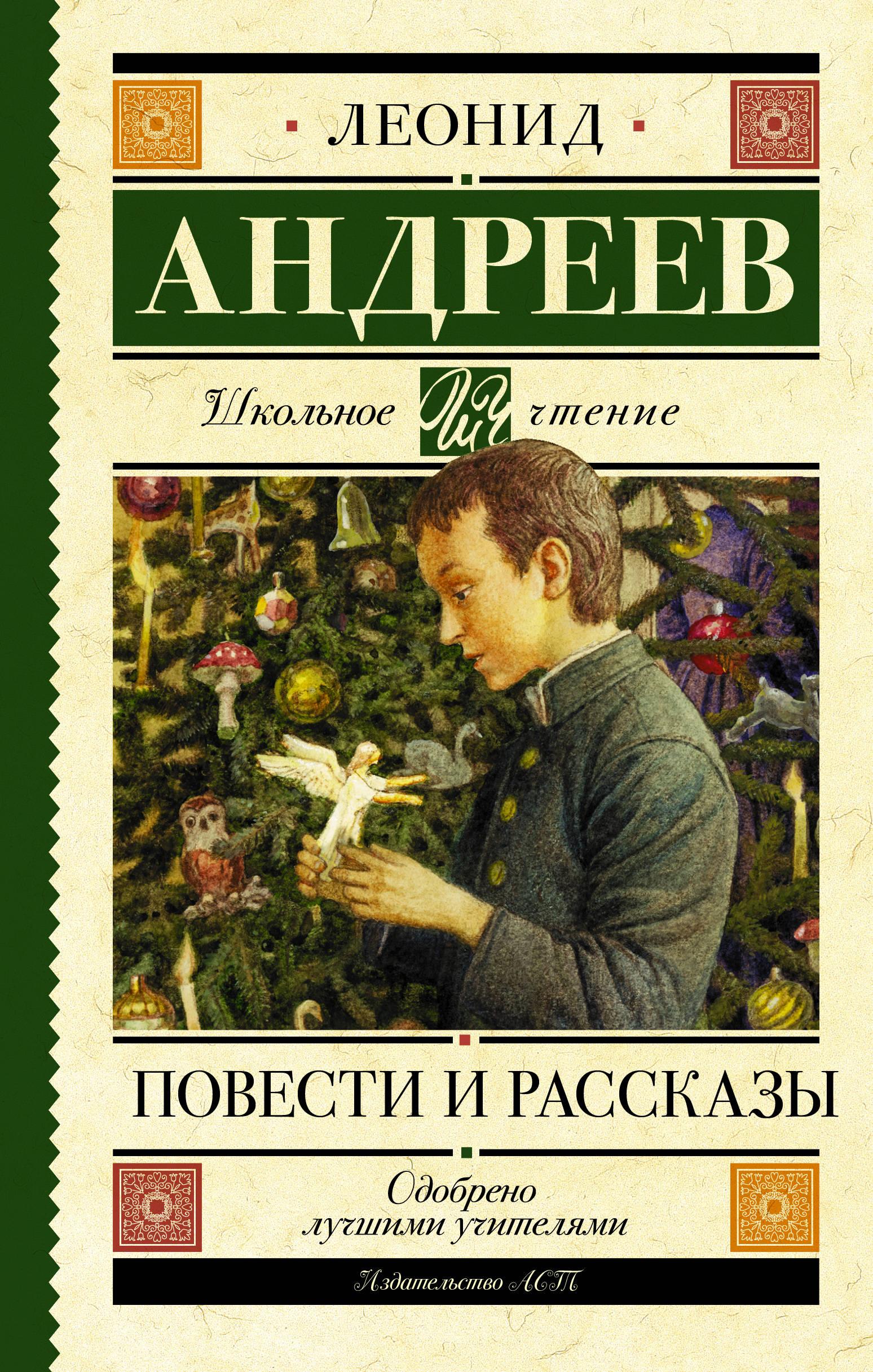 Л. Н. Андреев Повести и рассказы