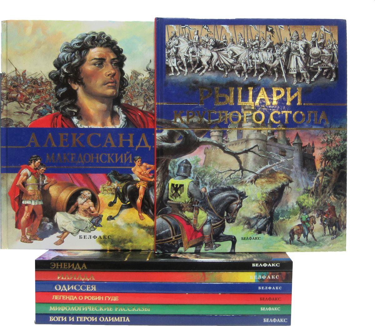 Великие герои, боги, мифические расказы (комплект из 8 книг)