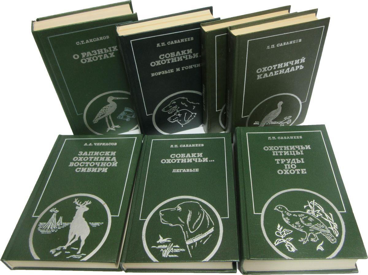 Охота (комплект из 7 книг)