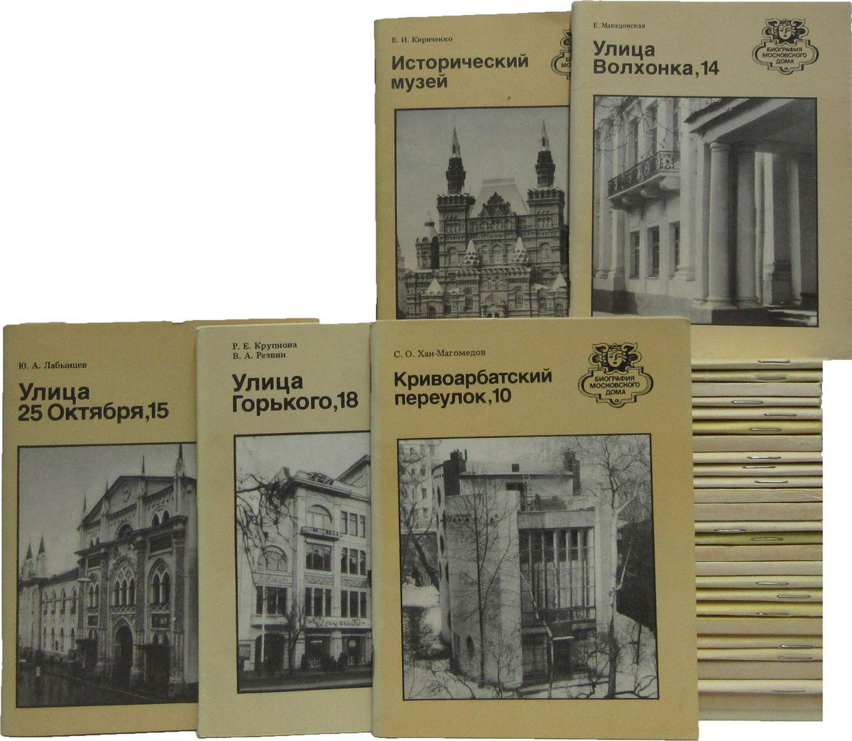 """Серия """"Биография московского дома"""" (комплект из 31 книги)"""