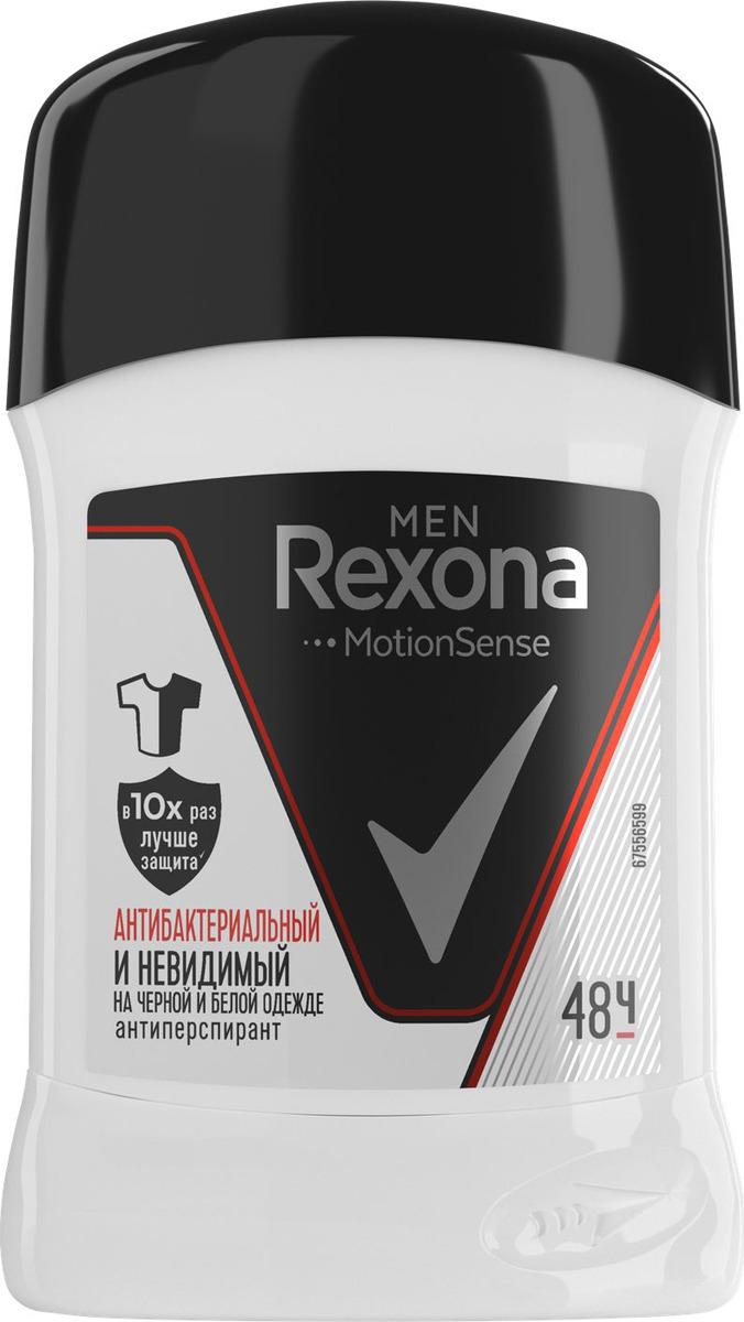Антиперспирант-карандаш Rexona Men Антибактериальный и невидимый на черной и белой одежде, 50 мл антиперспирант ролл rexona антибактериальная и невидимая на черной и белой одежде 50 мл