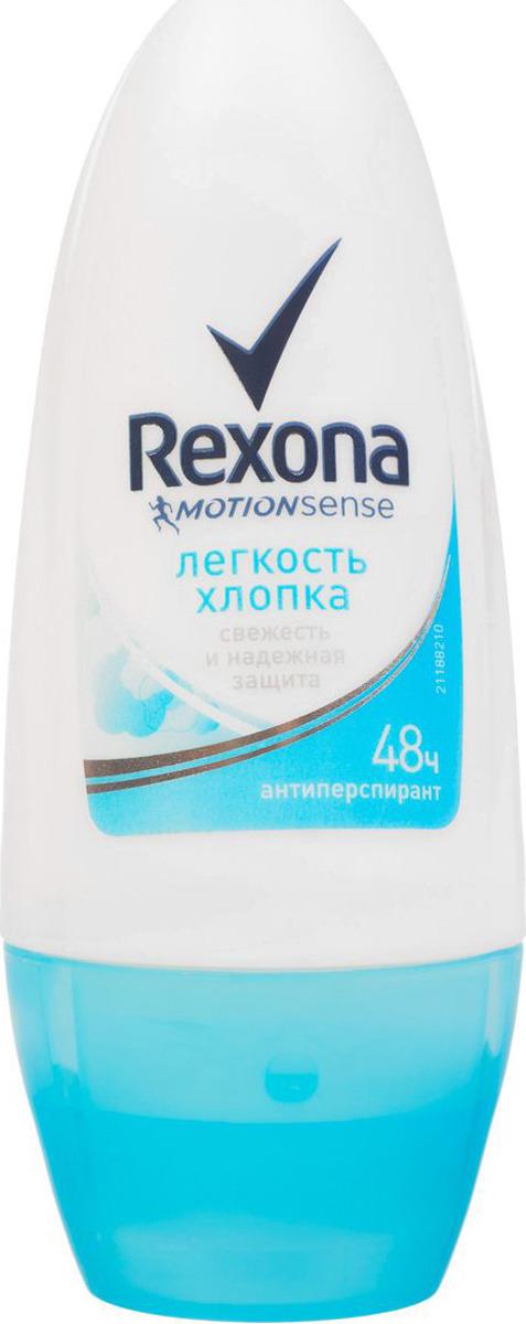 Антиперспирант-ролл Rexona Легкость хлопка, 50 мл роликовый антиперспирант свеже rexona роликовый антиперспирант свеже