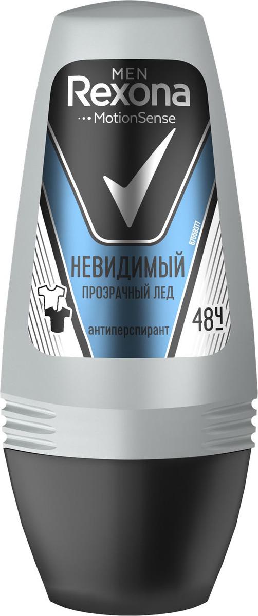 Антиперспирант-ролл Rexona Men Невидимый Прозрачный лед, 50 мл антиперспирант спрей rexona men невидимый на черной и белой одежде 150 мл