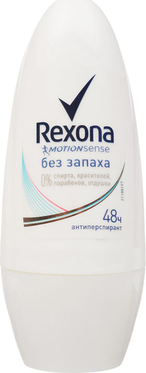 Антиперспирант-ролл Rexona Без запаха, 50 мл антиперспирант мужской rexona кобальт 50 мл