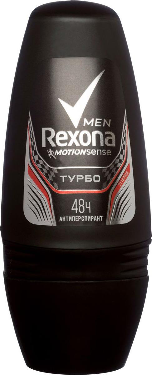 Антиперспирант-ролл Rexona Men Турбо, 50 мл цены