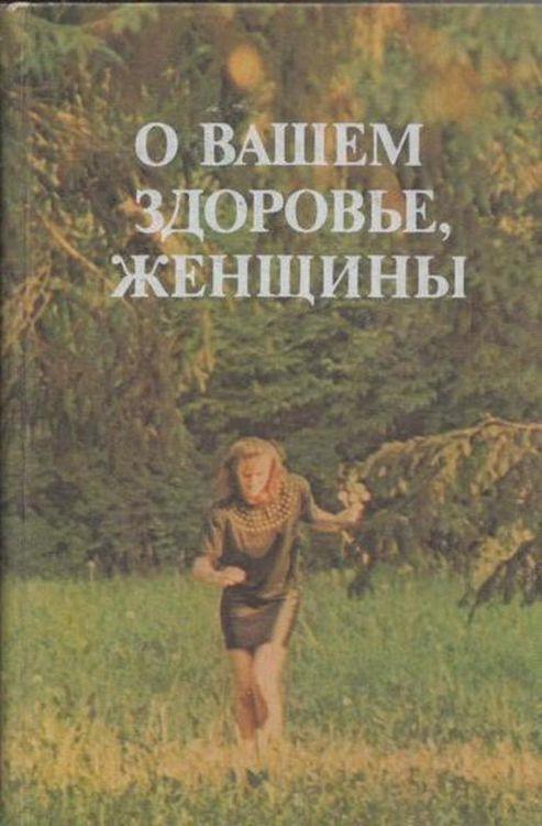 Маргарита Кузнецова,Вера Сметник,Ольга Фролова О вашем здоровье, женщины