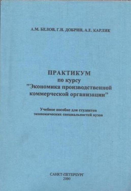 Белов А.М., Добрин Г.Н., Карлик А.Е. Практикум по курсу