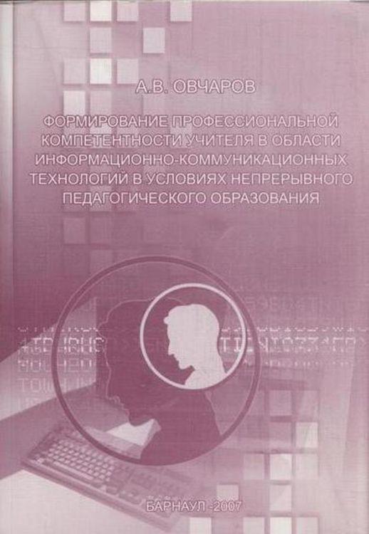 Овчаров А.В. Формирование профессиональной компетентности учителя в области информационно-коммуникационных технологий в условиях непрерывного педагогического образования людмила калнинш информационно дидактическое пространство саморазвития учителя