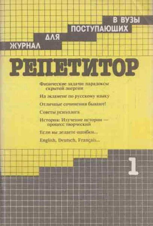 Журнал Репетитор . Выпуск 1