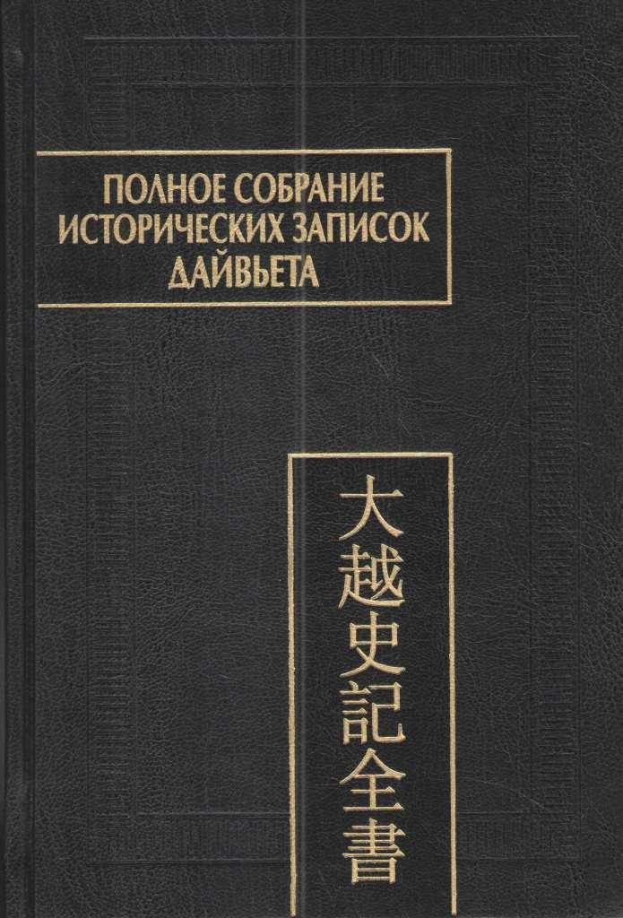 Полное собрание исторических записок Дайвьета. В 8 томах. Том 6. Основные анналы. Главы XII-XV