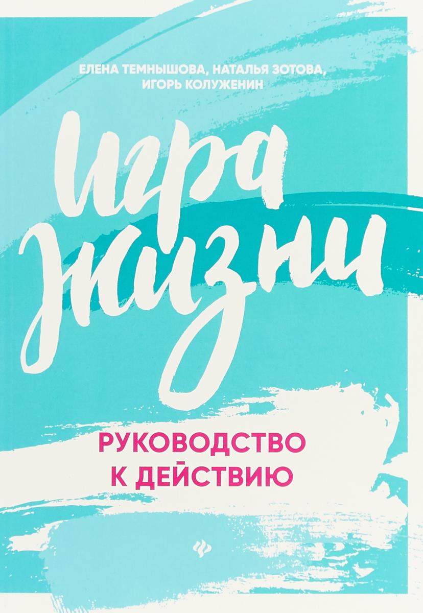 Е. Темнышова, Н. Зотова, И. Колуженин Игра жизни. Руководство к действию
