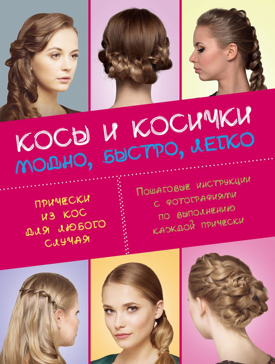 Наталья Еремина Косы и косички. Модно, быстро, легко наталья ерёмина косы и косички модно быстро легко