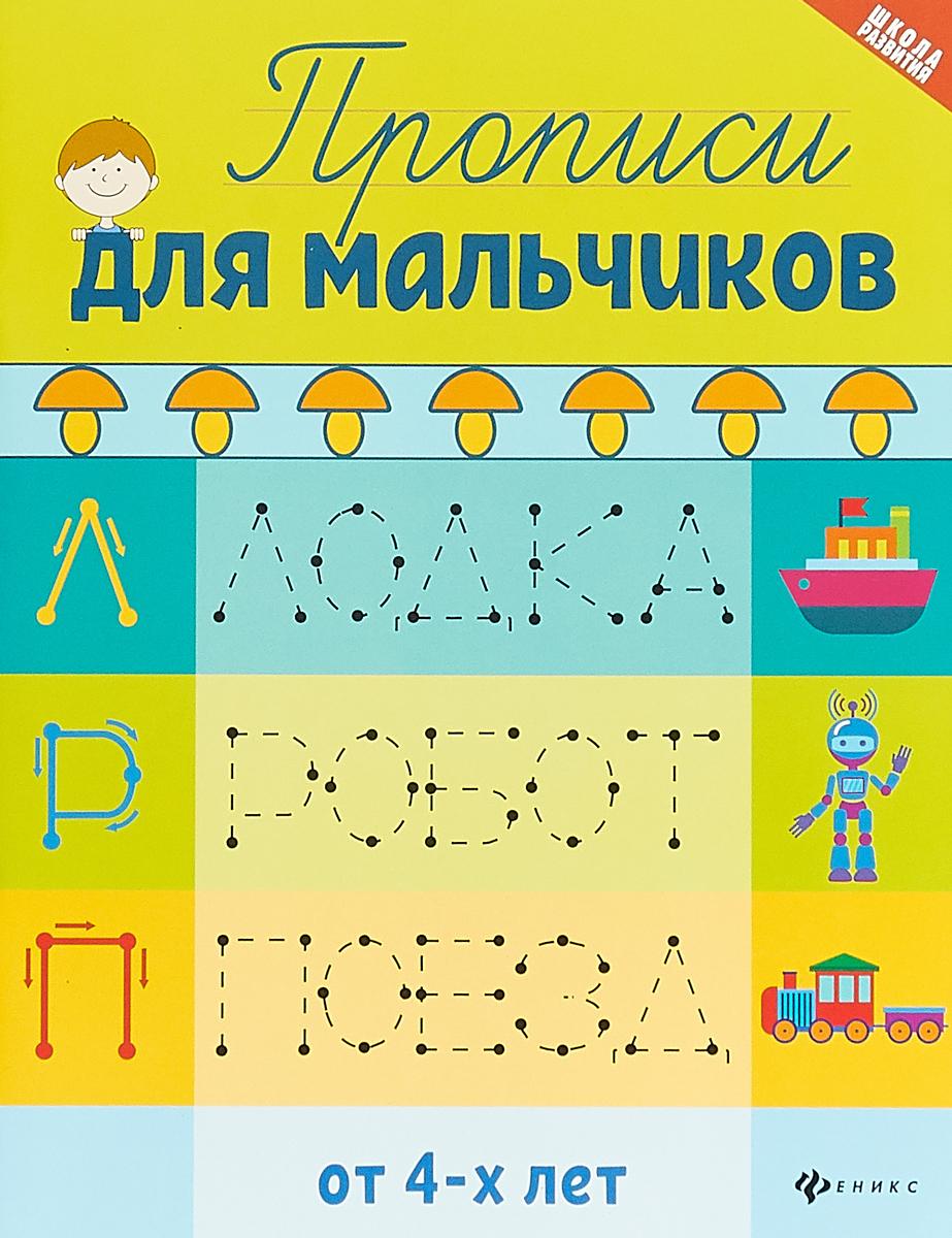 Галина Сычева Прописи для мальчиков