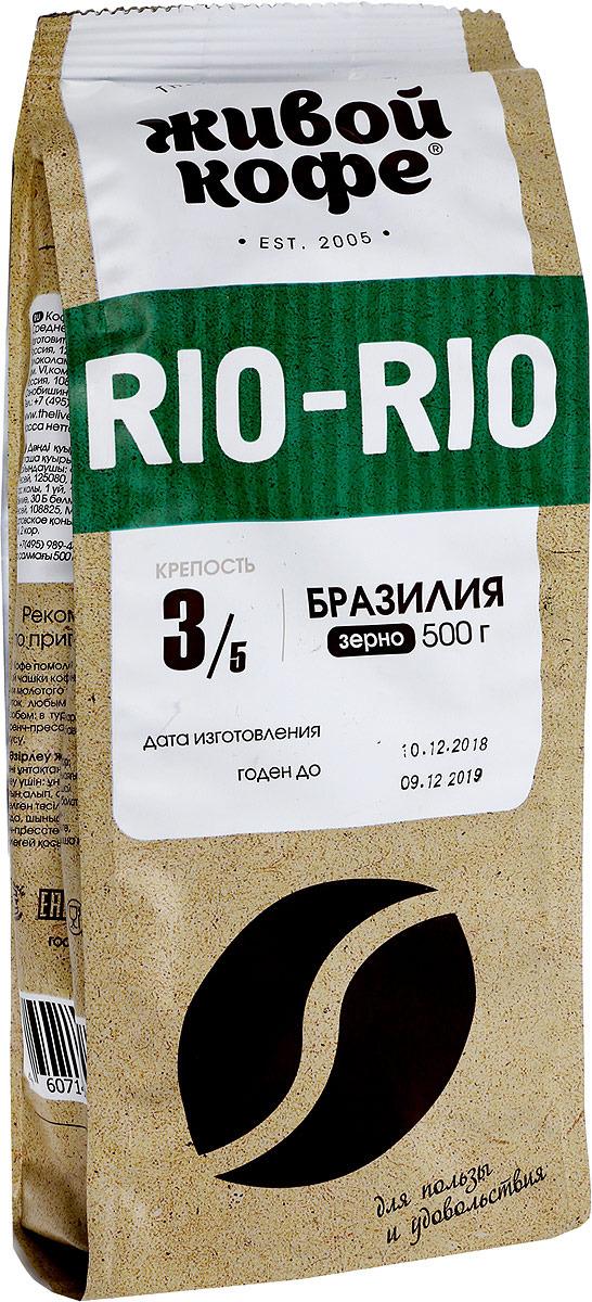 Живой Кофе Rio-Rio кофе в зернах, 500 г живой кофе rio rio кофе в зернах 200 г
