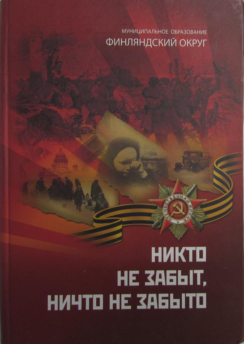 Никто не забыт, ничто не забыто. Часть 1. Мы знаем, что значит война... Воспоминания жителей Финляндского округа в Великой Отечественной войне
