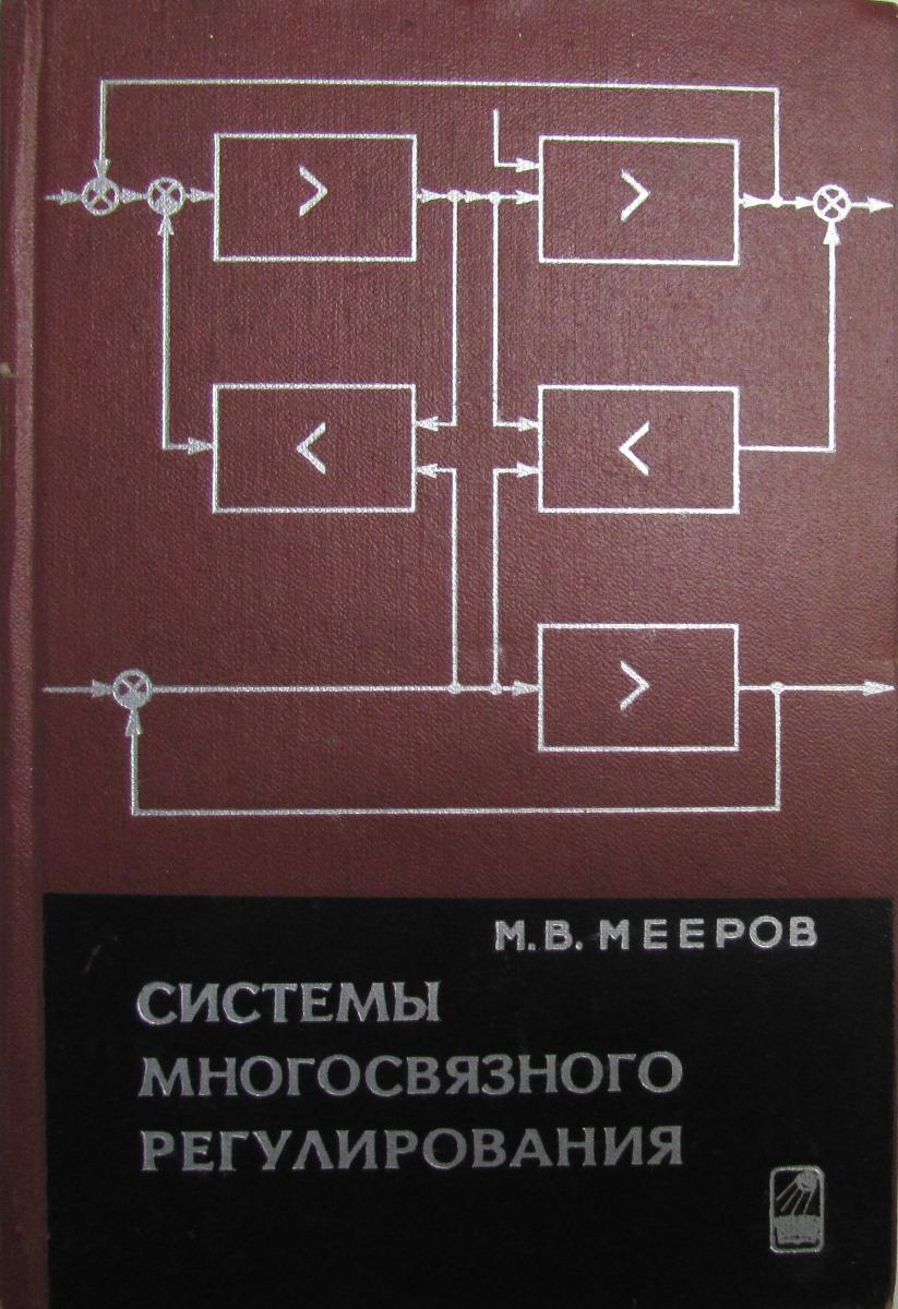 М.В. Мееров Системы многосвязного регулирования