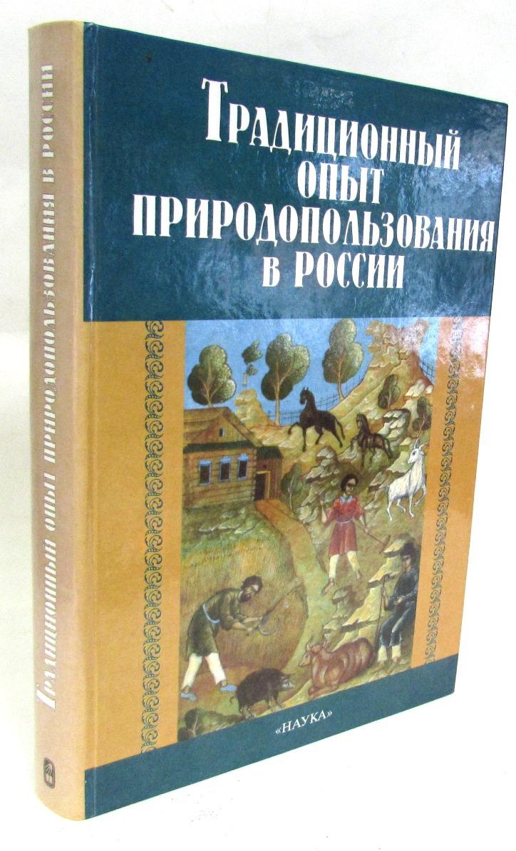 Традиционный опыт природопользования в России