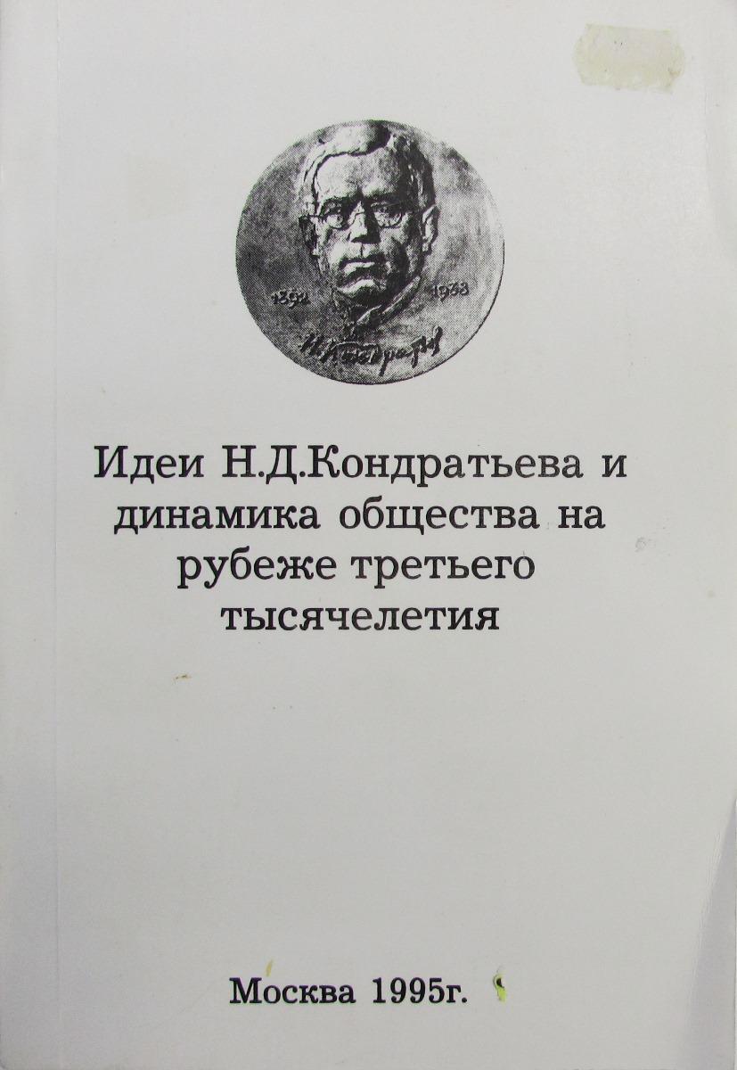 Идеи Н.Д. Кондратьева и динамика общества на рубеже третьего тысячелетия