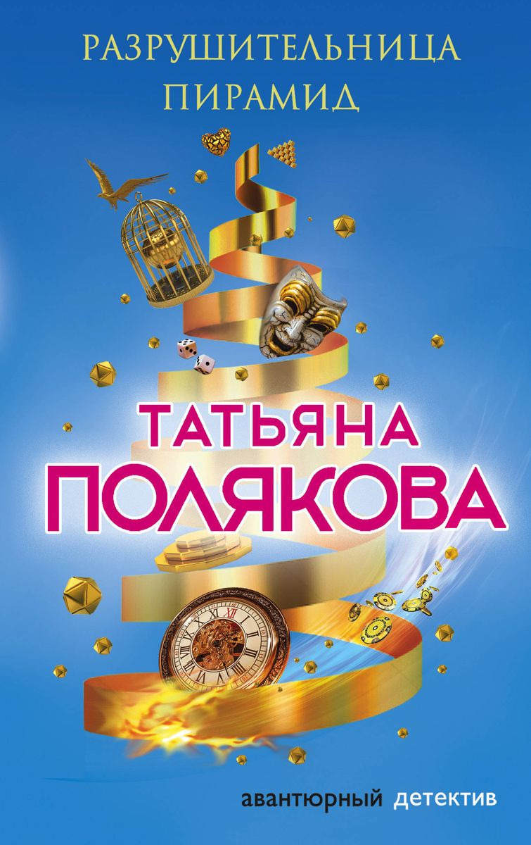 Татьяна Полякова Разрушительница пирамид