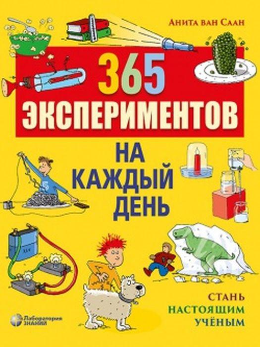 Книга 365 экспериментов на каждый день. Анита ван Саан