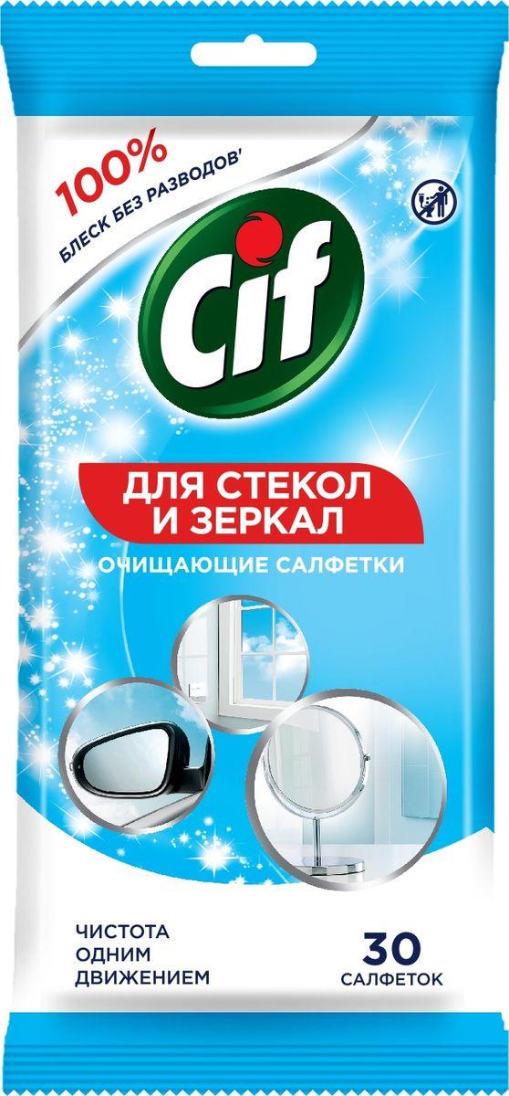 Влажные салфетки Cif, для стекол и зеркал, 67634607, 30 шт house lux салфетки влажные для стекол и зеркал bigsize 30шт