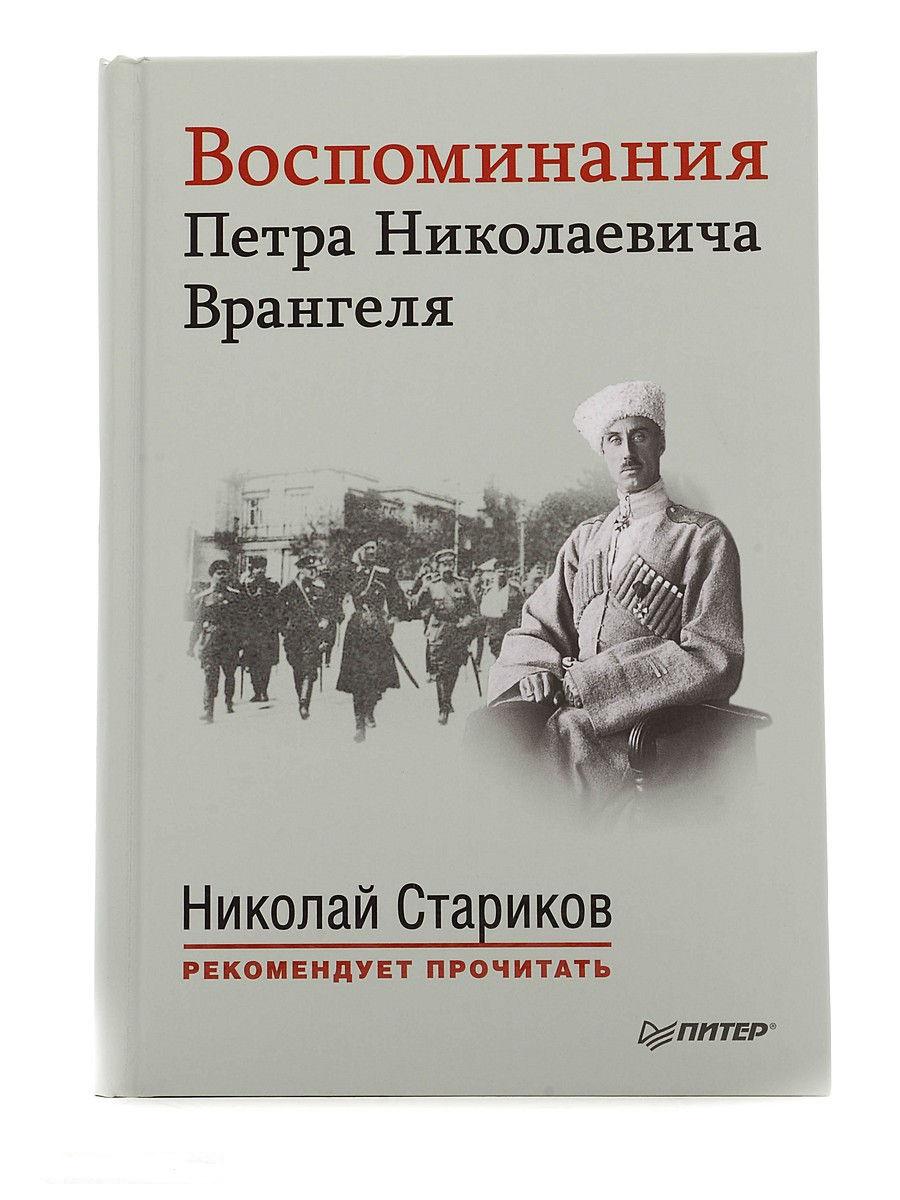 Врангель Петр Николаевич Воспоминания Петра Николаевича Врангеля (комплект из 2 книг)