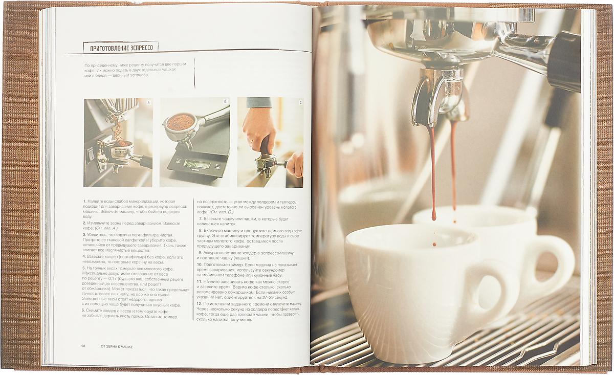 Джеймс Хоффманн. Всемирный атлас кофе. От зерна до чашки. Полный путеводитель по странам-производителям, сортам и способам приготовления 0x0