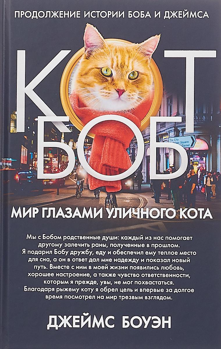 Джеймс Боуэн Мир глазами уличного кота Боба