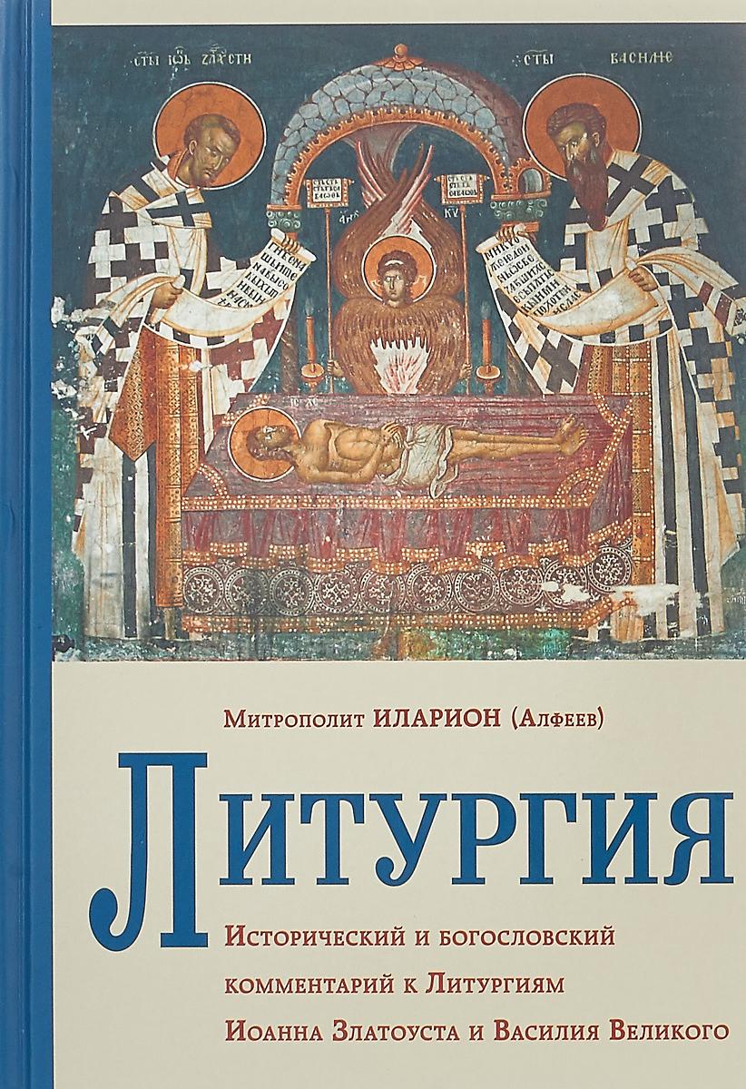 Фото - Иларион (Алфеев), митрополит Литургия отсутствует победитель церковного разделения митрополит лавр