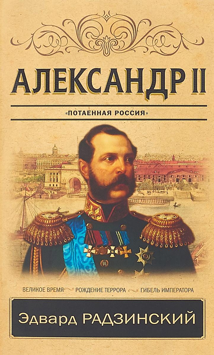 """Эдвард Радзинский Александр II. """"Потаенная Россия"""""""