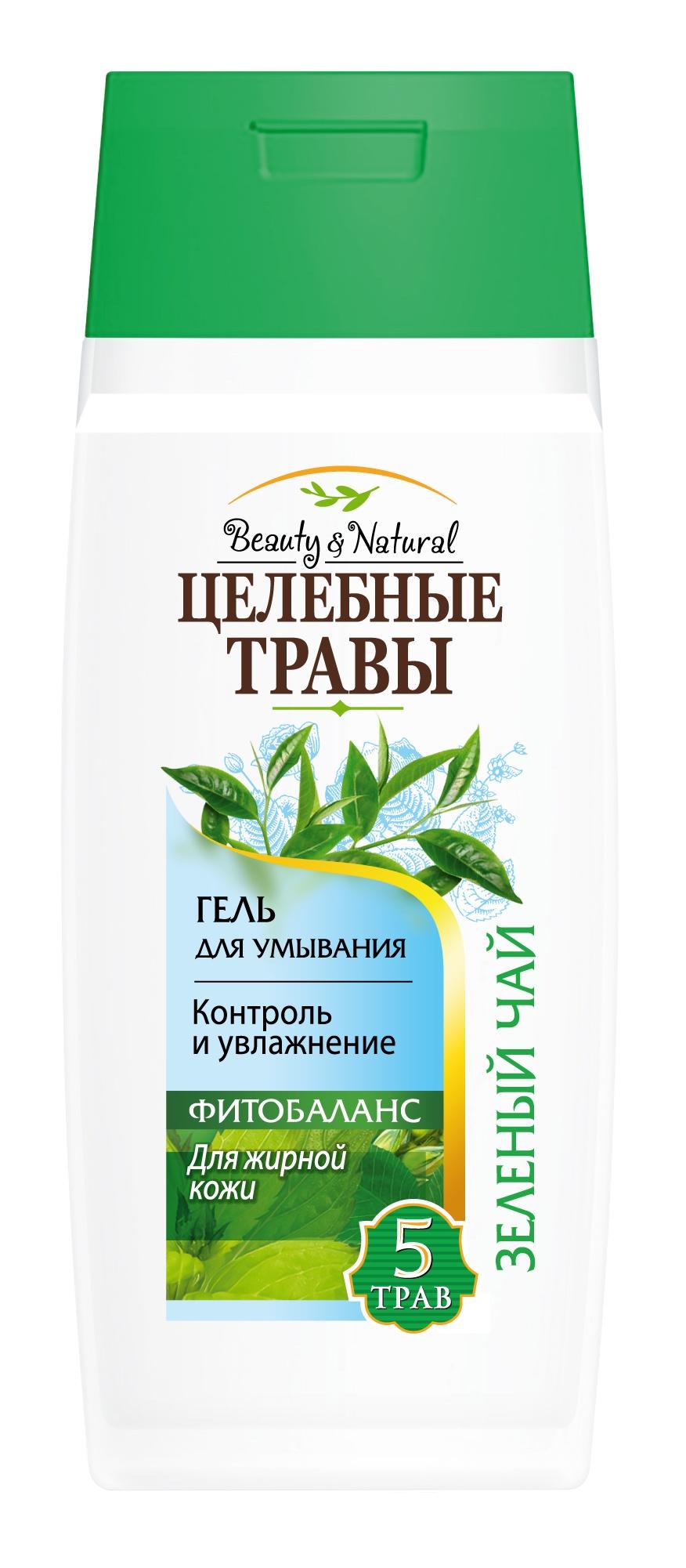 Гель для ухода за кожей ЦЕЛЕБНЫЕ ТРАВЫ Зеленым чай ЦЕЛЕБНЫЕ ТРАВЫ