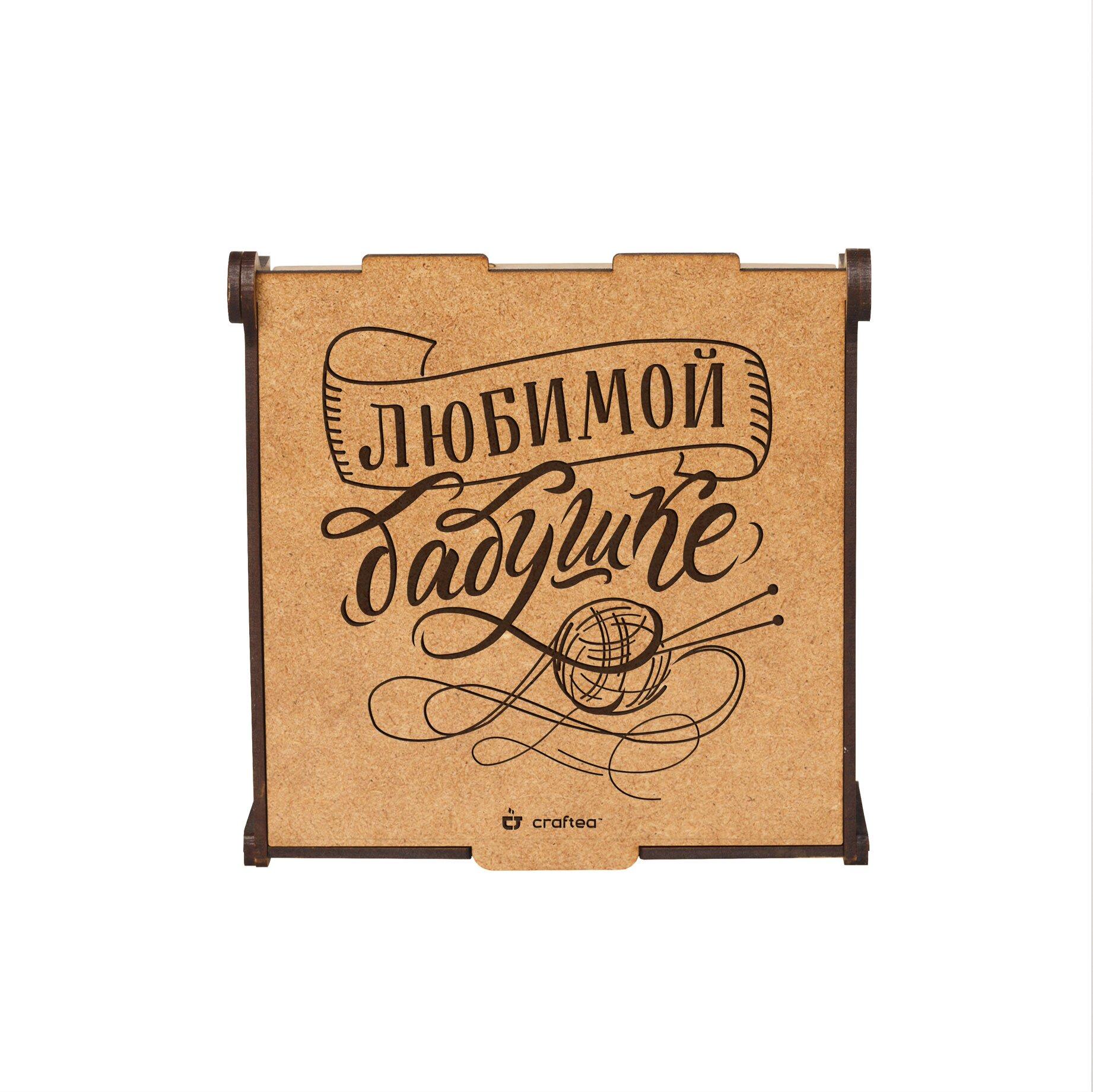 Фото - Подарочный чайный набор CrafTea Любимой бабушке, в деревянной шкатулке, 500 гр. подарочный чайный набор craftea happy birthday в деревянной шкатулке