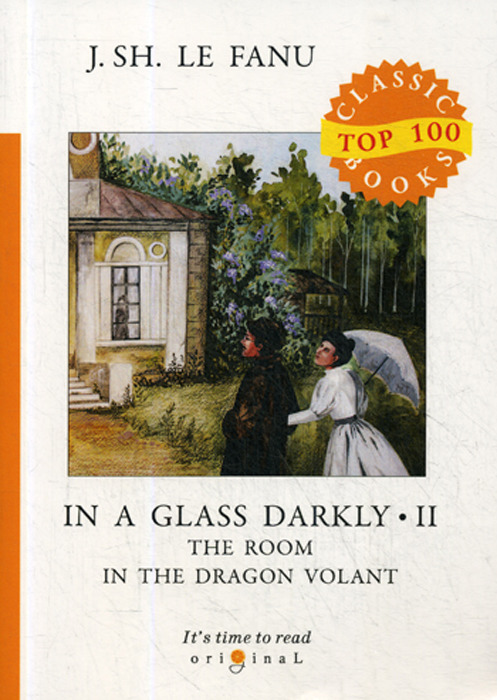 J. S. Le Fanu In a Glass Darkly 2. The Room in the Dragon Volant joseph thomas le fanu in a glass darkly 2 the room in the dragon volant сквозь тусклое стекло 2 на английском языке