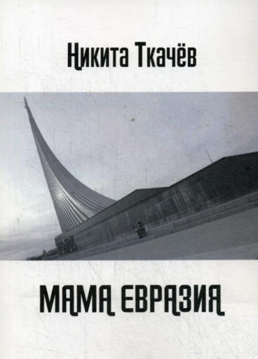 Н. С. Ткачев Мама Евразия богомолова н а лучшие маршруты мира