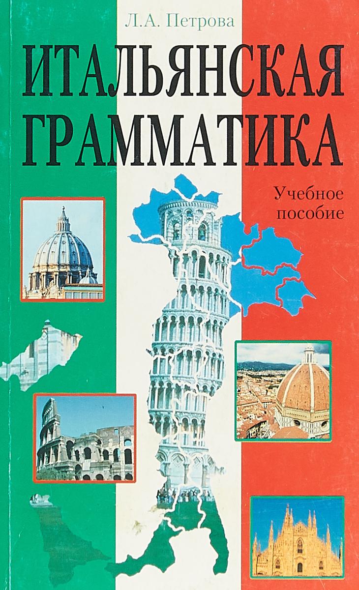 все цены на Л. А. Петрова Итальянская грамматика онлайн