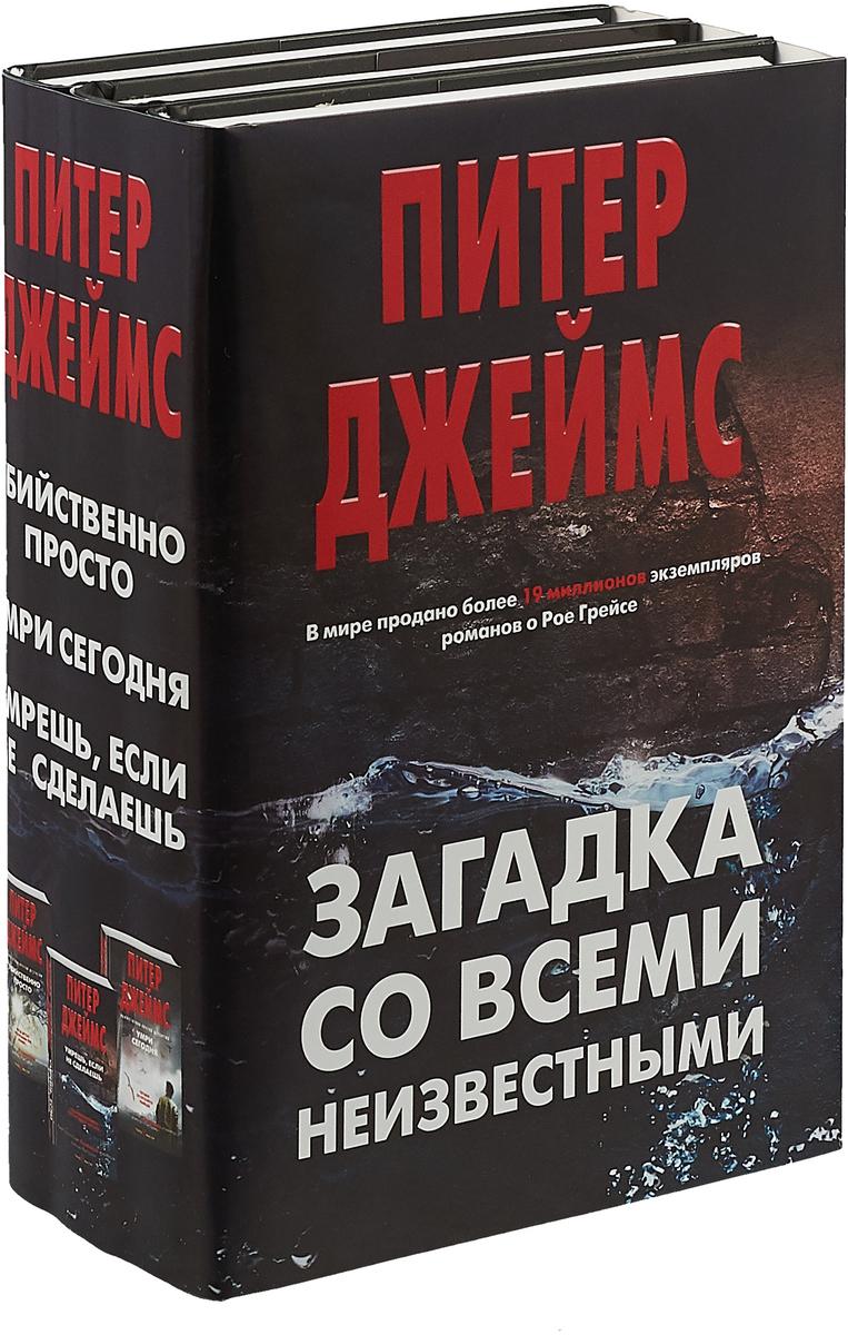 Питер Джеймс Загадка со всеми неизвестными (комплект из 3 книг)