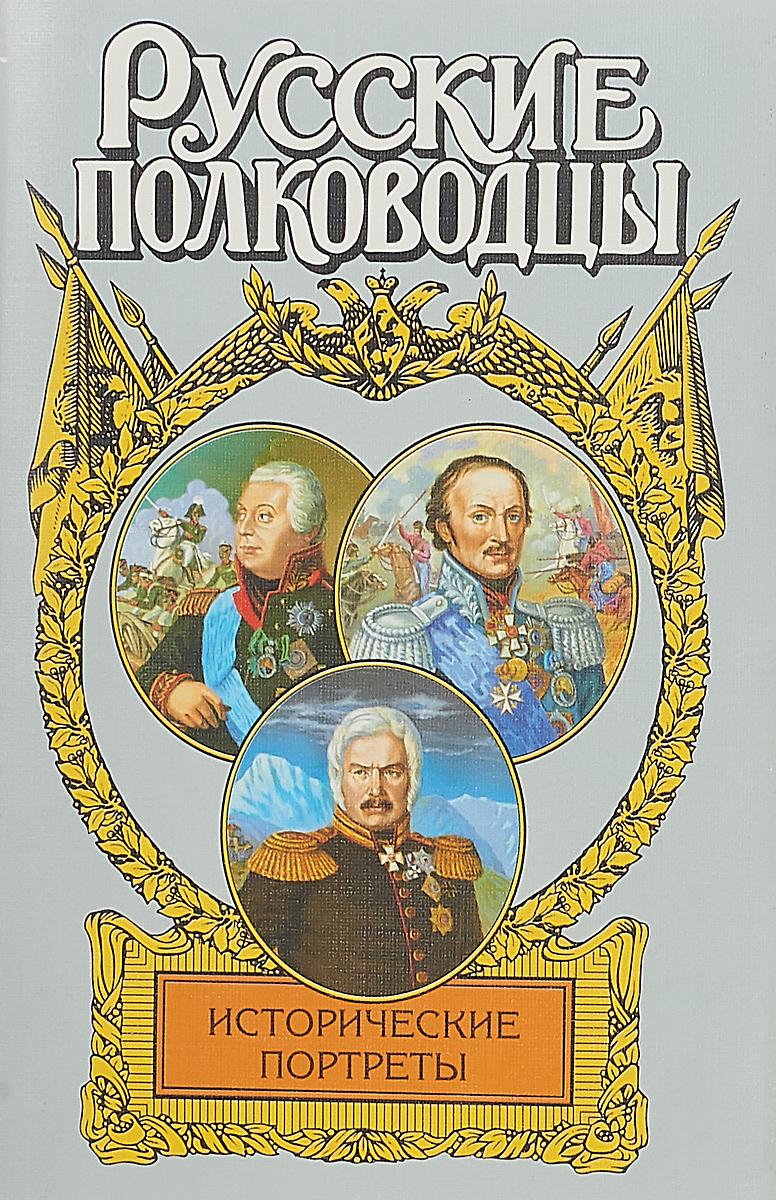 Лесин В.И. Исторические портреты с н шубинский исторические портреты
