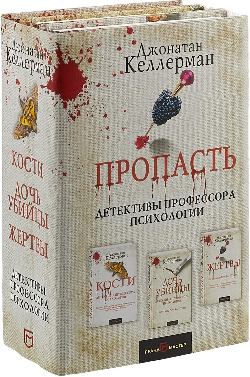 Пропасть (комплект из 3 книг) | Келлерман Джонатан