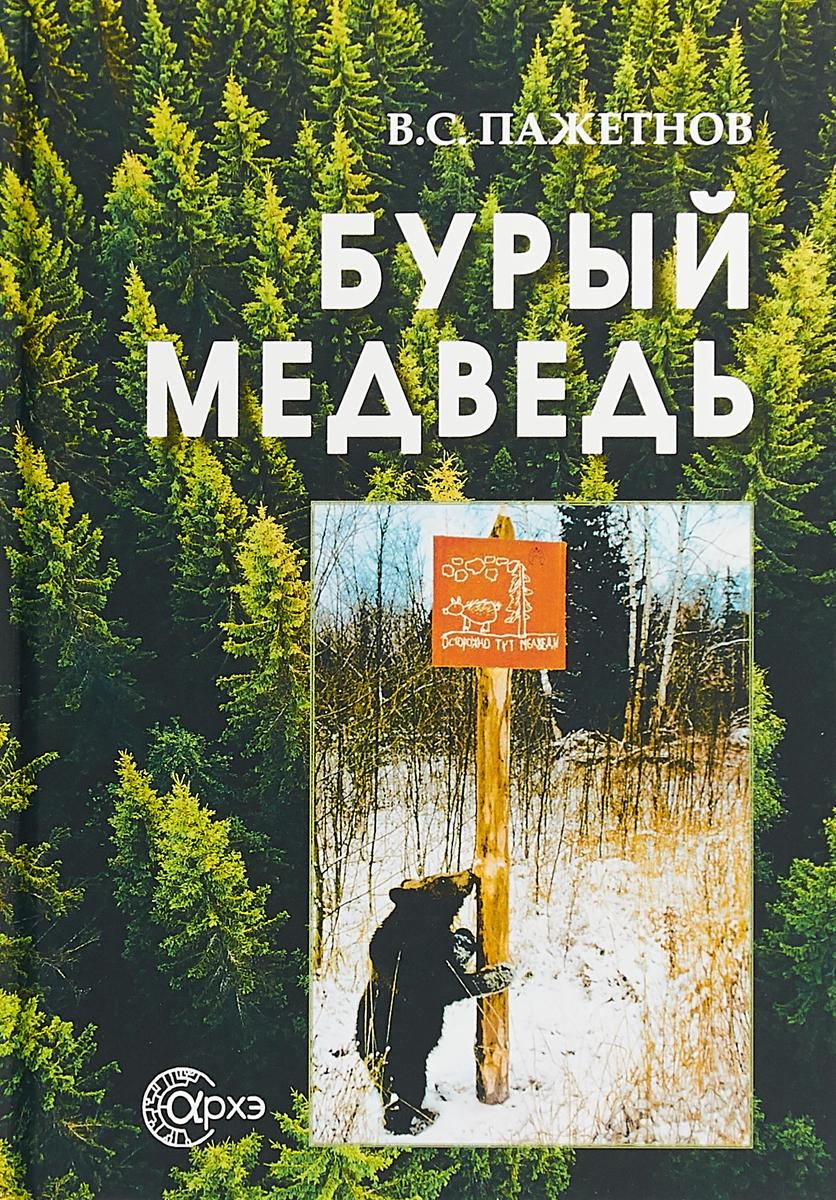 В. С. Пажетнов Бурый медведь