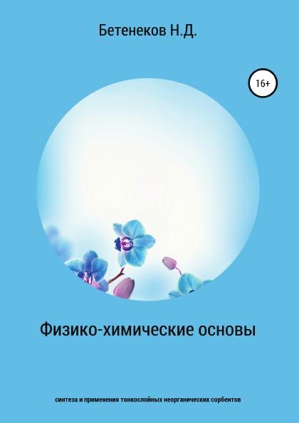 Николай Бетенеков Физико-химические основы синтеза и применения тонкослойных неорганических сорбентов цена и фото