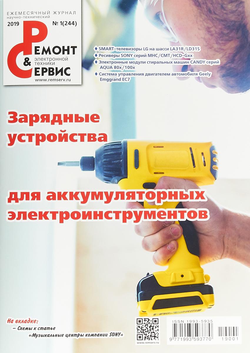 Ремонт & сервис, №1(244), 2019 отсутствует ремонт и сервис электронной техники 08 2013