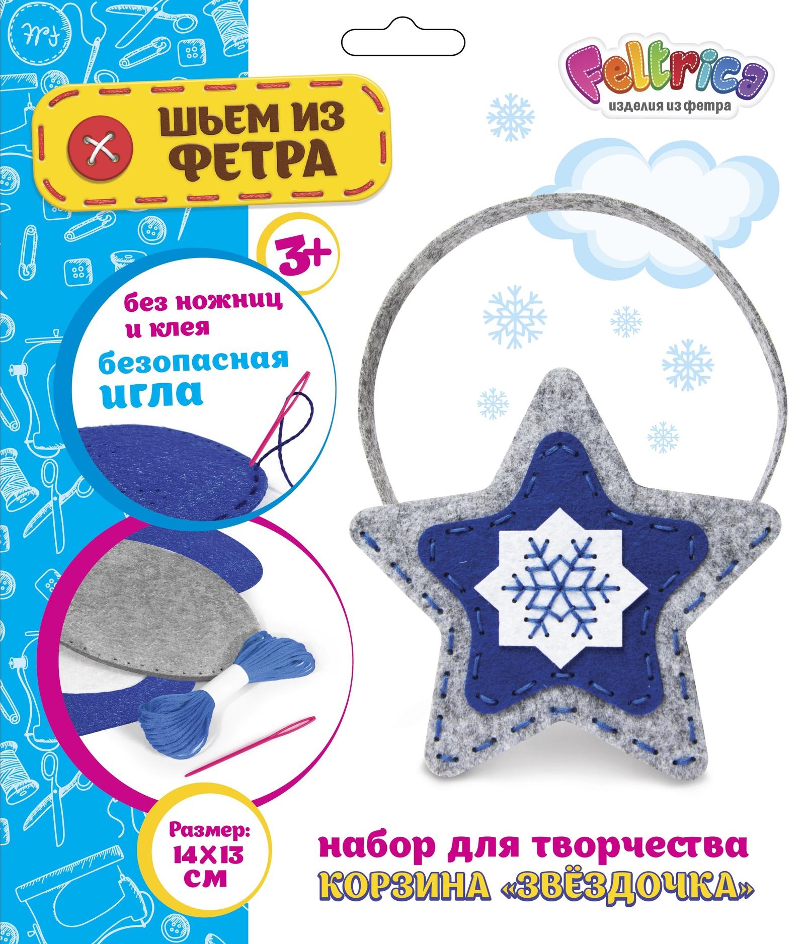 купить Набор для изготовления игрушки Feltrica Звезда, 4627151963075 по цене 139 рублей
